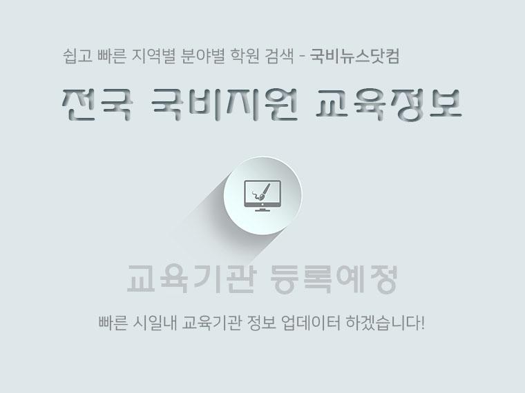 국비뉴스닷컴 국가지원 무료교육기관 등록예정.jpg