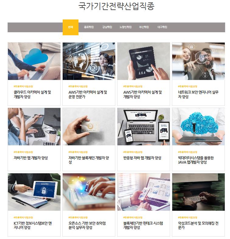 국비지원과정_국비뉴스.png