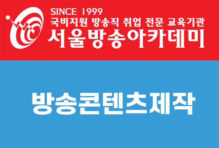 서울방송아카데미학원.png