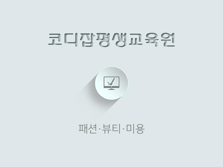 코디잡평생교육원.png