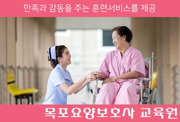 목포요양보호사교육원.png